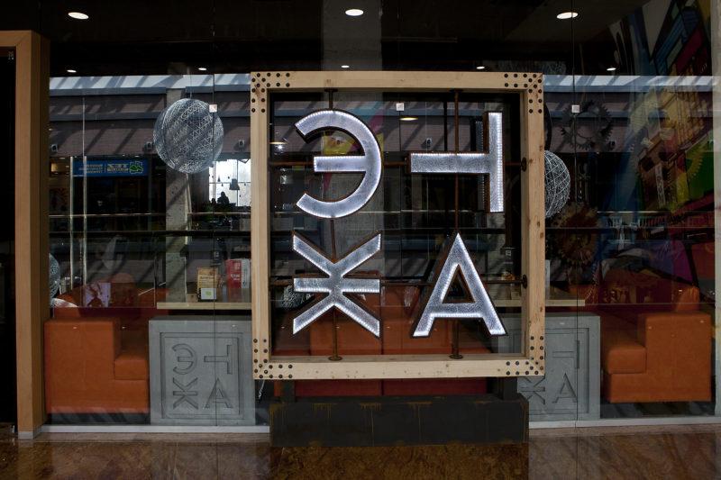 Отделка стен сети городских ресторанов ЭТАЖ декоративной штукатуркой под бетон
